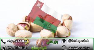 صادرات پسته به عمان