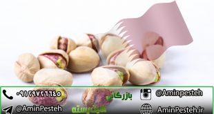 فروش پسته در قطر