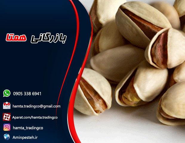 فروش عمده پسته رفسنجان