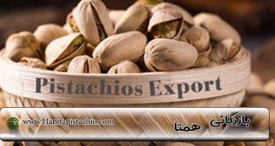 صادرات پسته به کویت